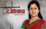10873001446 c116b8e01f o Sollvathellam Unmai 19 06 2013  Zee Tamil Tv show