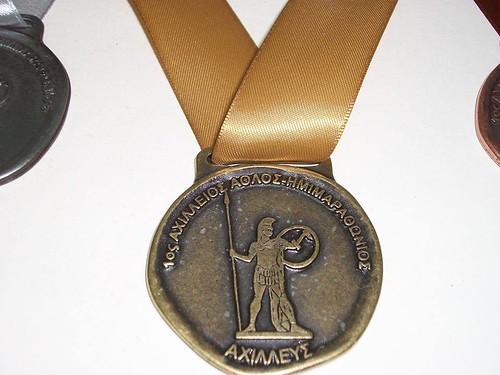 μετάλλιο_1ος Αχιλλειος