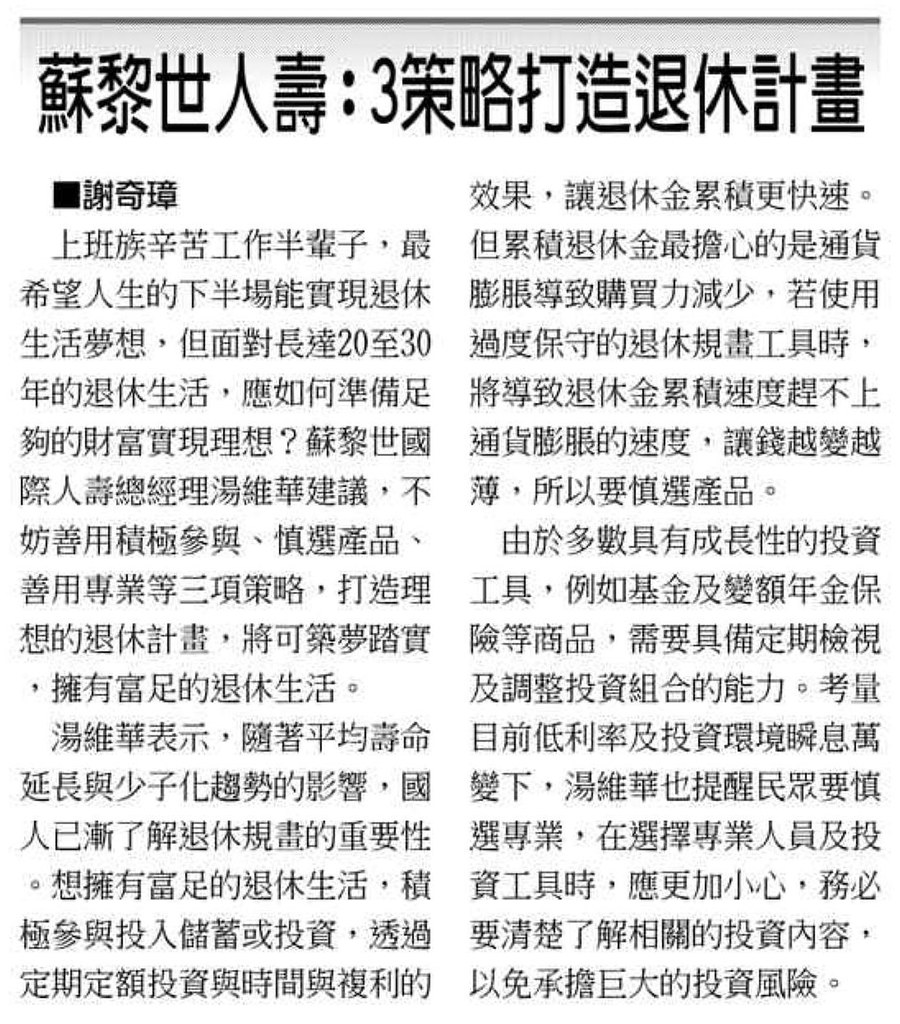 20131216[工商時報]蘇黎世人壽:3策略打造退休計畫