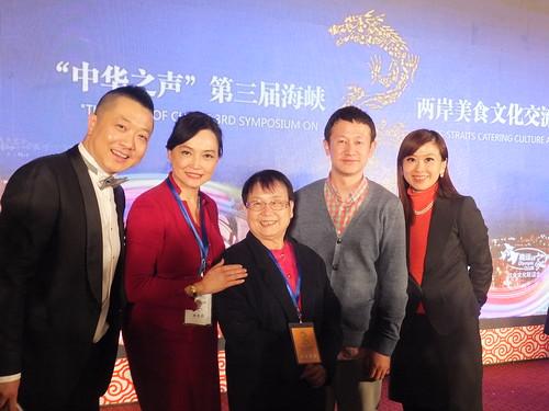 北京海峽兩岸美食文化論壇 221