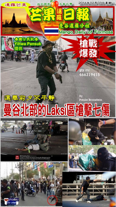 140202芒果日報--泰國新聞--選舉前夕不平靜,拉席區槍擊七傷