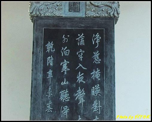 杭州 西湖 (西湖十景之一) 淨慈寺 - 012 (慈淨寺石碑-02)