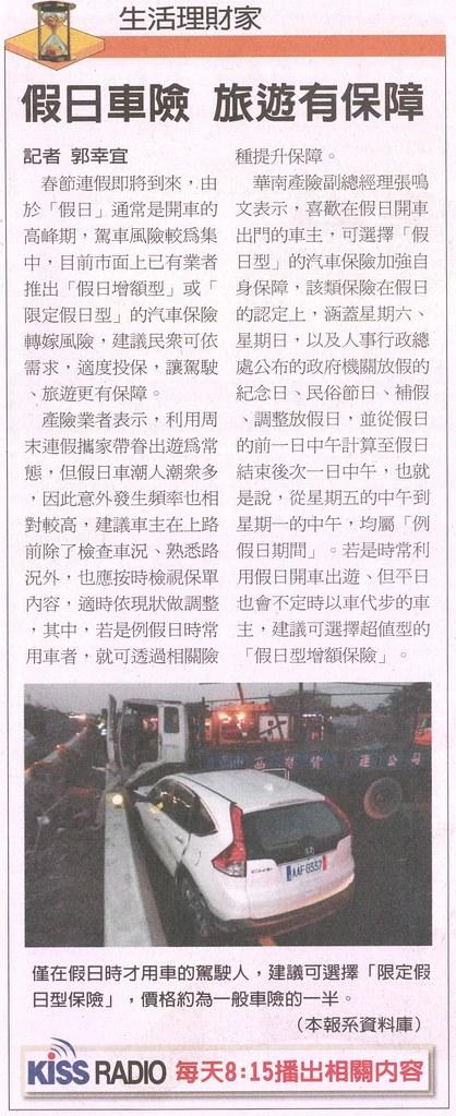 20140129[經濟日報]假日車險 旅遊有保障--生活理財家