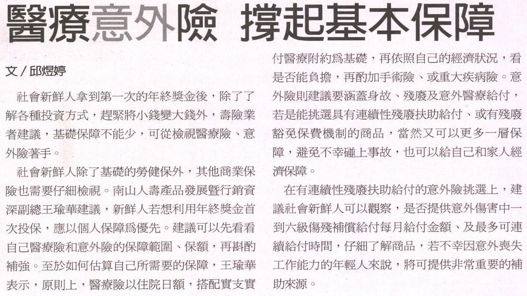 20140125[經濟日報]醫療意外險 撐起基本保障