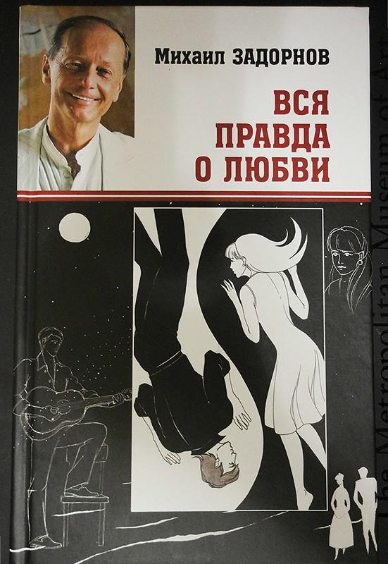Mikhail Zadornov  The Whole Truth about Love   55 21mr14_074