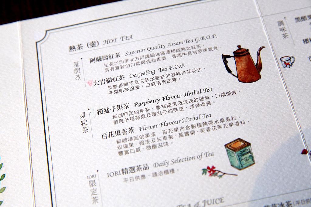 20140310台南-IORI TEA  HOUSE (10)