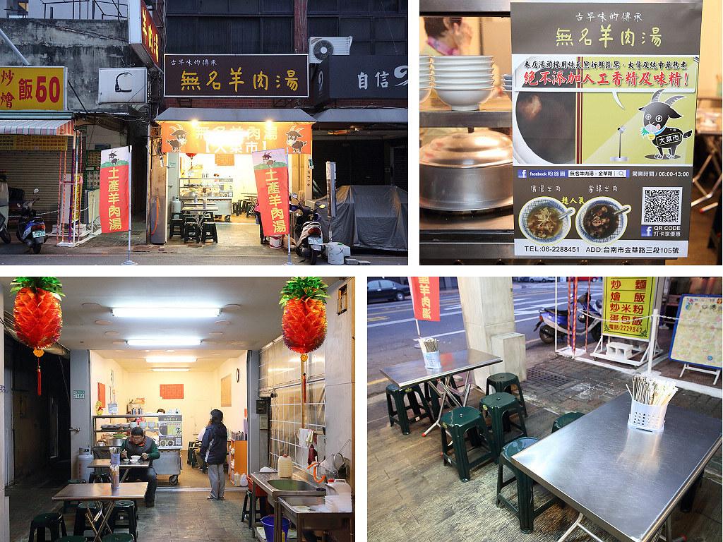 20140311台南-無名羊肉湯 (2)