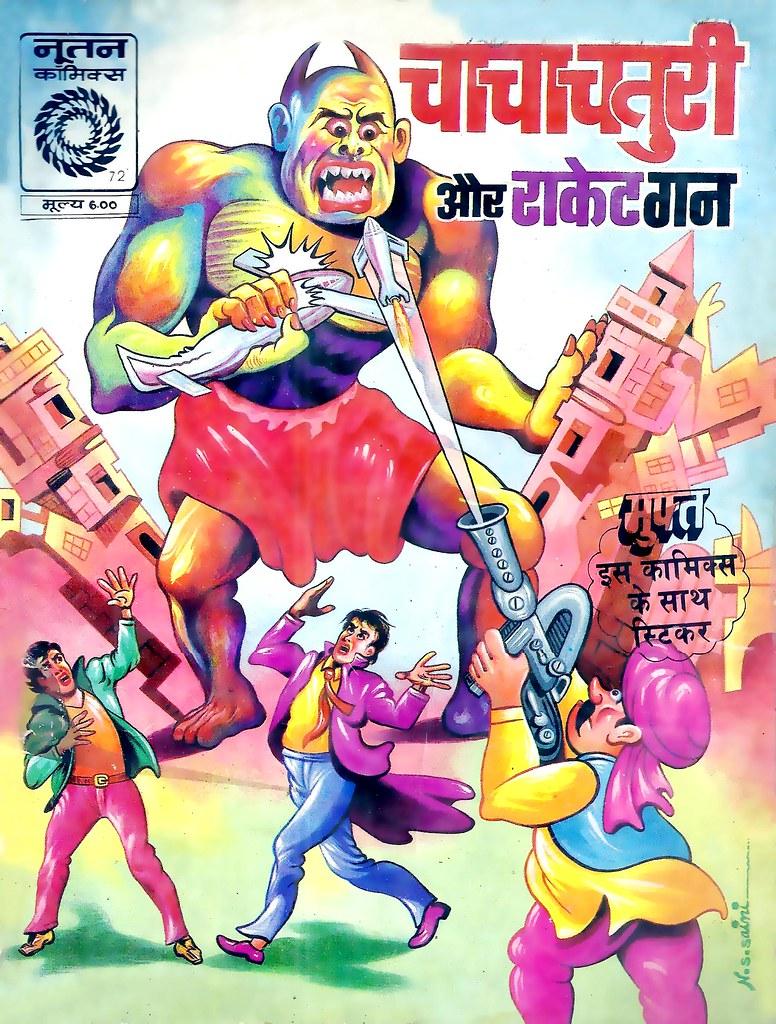 Hindi Comics - 40