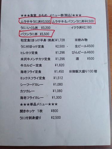 rishiri-island-kamome-syokudo-menu