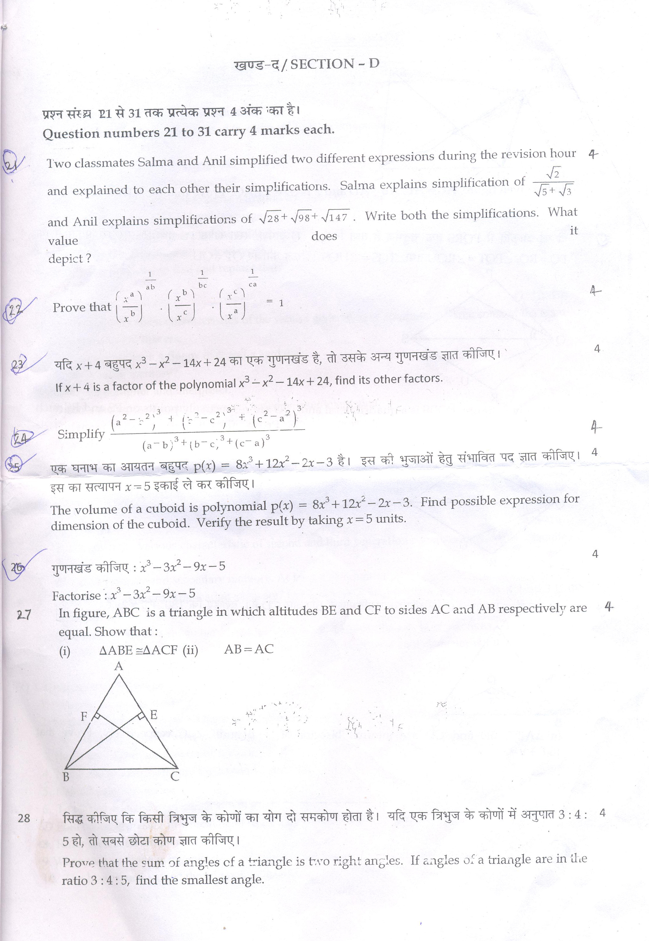 CBSE Class 09 SA1 Question Paper – Maths – AglaSem Schools