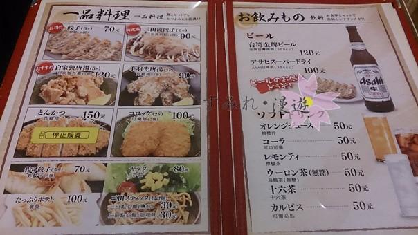 民以食為天-三田製麵所20131012-6