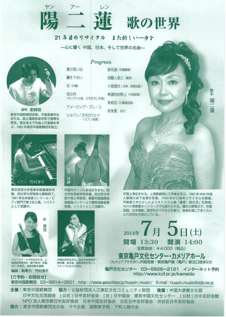 「陽二蓮 歌の世界」21周年記念リサイタル(2014年7月5日)