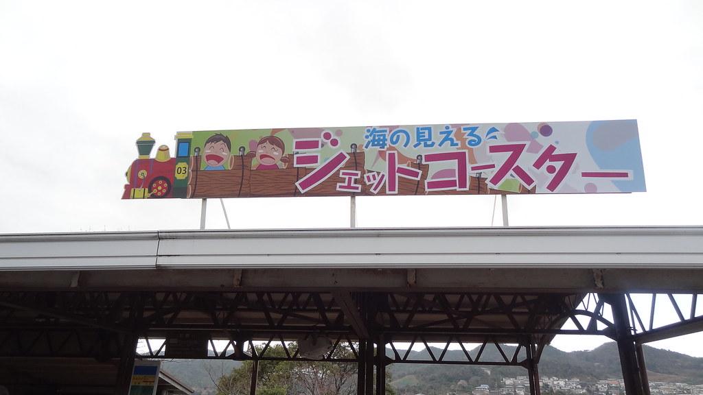 Jet Coaster / ジェットコースター at Misaki Park / みさき公園