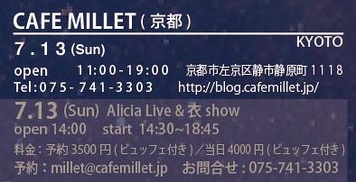 07-13 Cafe Millet