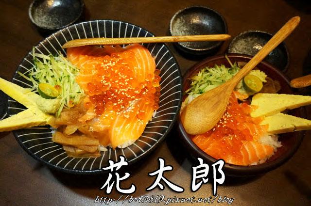 【台中西屯】花太郎日本料理-覺得可以試試看的日本料理