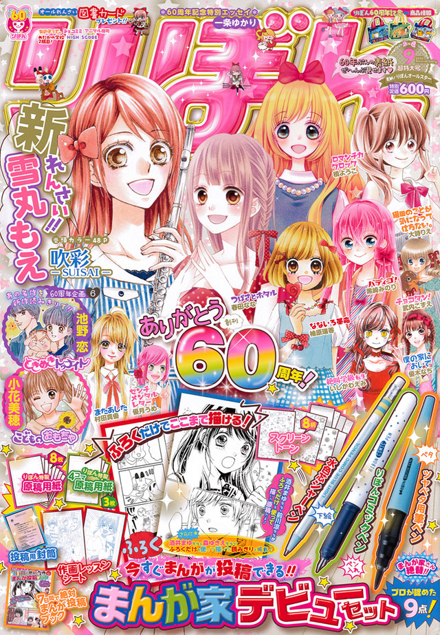Get a Free Manga-ka Starter Kit from Girls Monthly Comic Ribbon