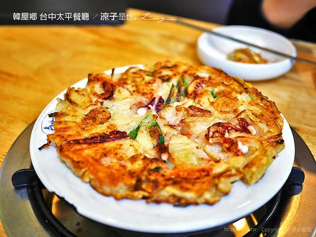 韓屋鄉 台中太平餐廳 1