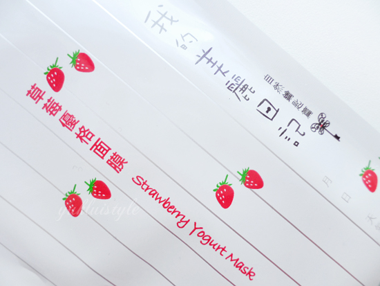 My Beauty Diary Strawberry Yogurt Mask review and swatch
