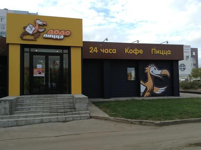 Додо Пицца в Самаре