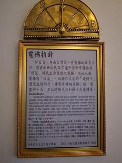 20130718-電梯指針-1