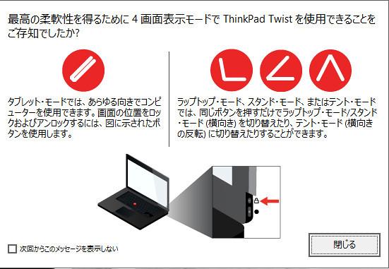 ThinkPad Twist_027