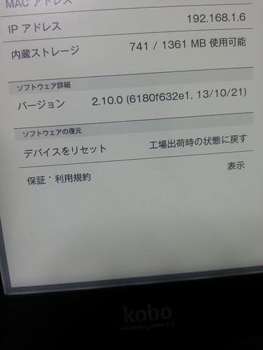 20131109_185401