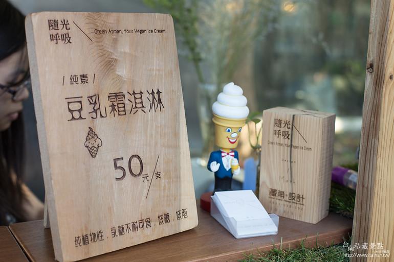 台南私藏景點--隨光呼吸素食豆乳霜淇淋 (15)