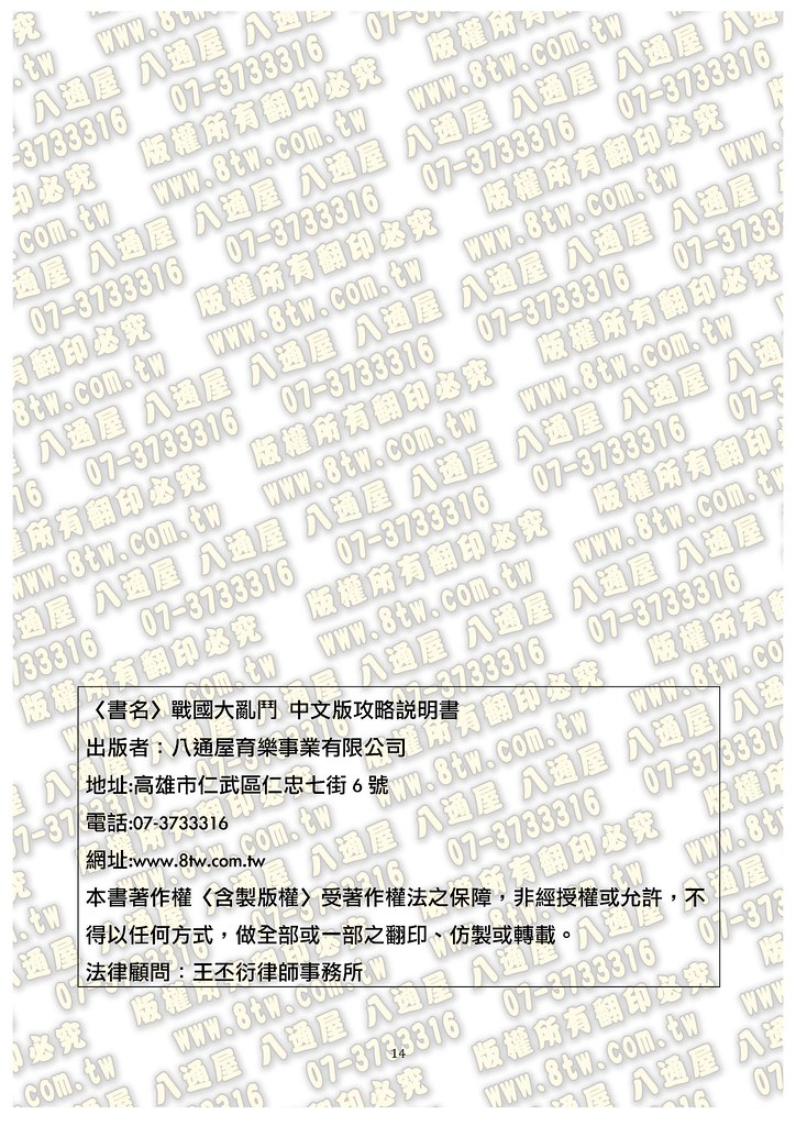 S0118戰國大亂鬥 中文版攻略_Page_15