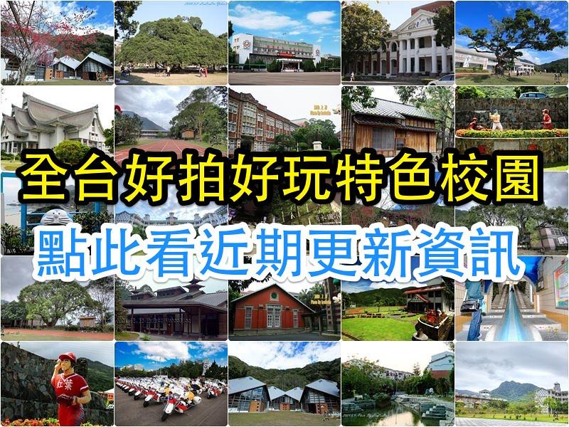 全台灣好拍好玩特色校園
