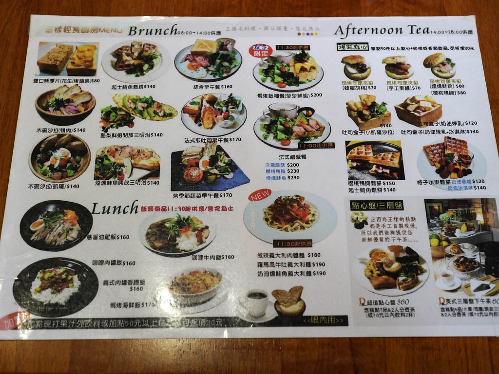 板橋早午餐- 王樣輕食廚房 (1)