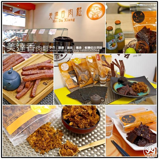 手作、健康、美味、傳承、蛻變的古早味-美達香肉鬆 (2)