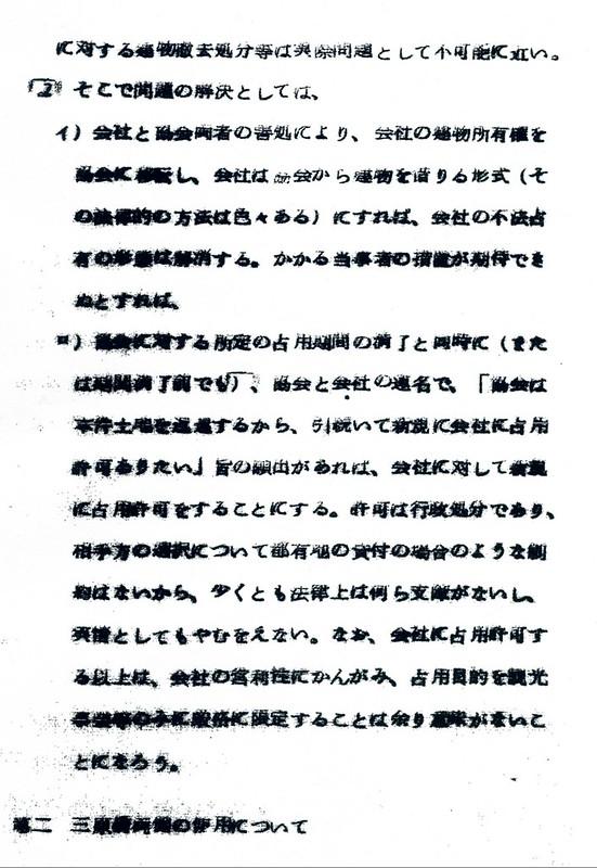 三原橋地下街経緯公文書012