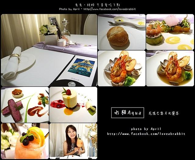[台中]水相餐廳–大遠百店之法式饗宴@大遠百 中港路 台灣大道