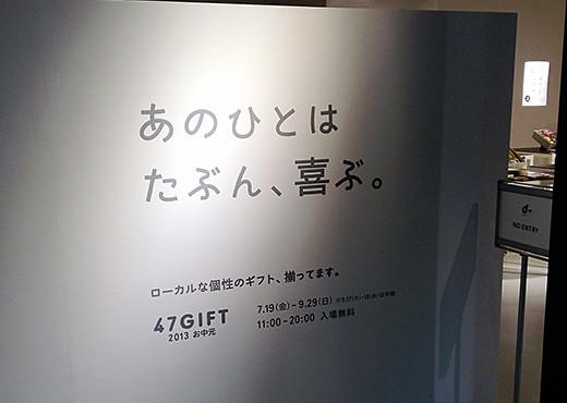 47gift_5