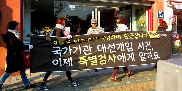 20131122_국가기관대선개입특검촉구출근길행진(15일차)-15