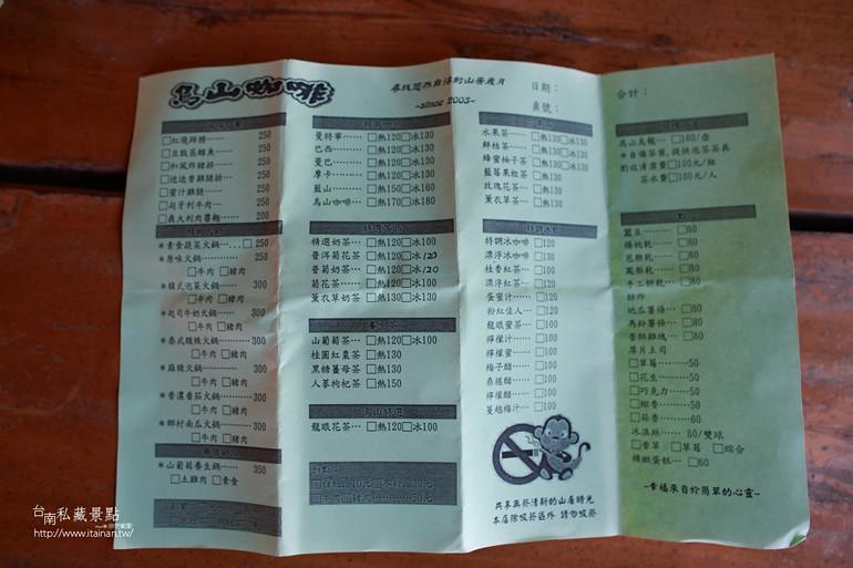 台南私藏景點--烏山咖啡 (18)