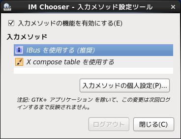 IM Chooser - 入力メソッド設定ツール