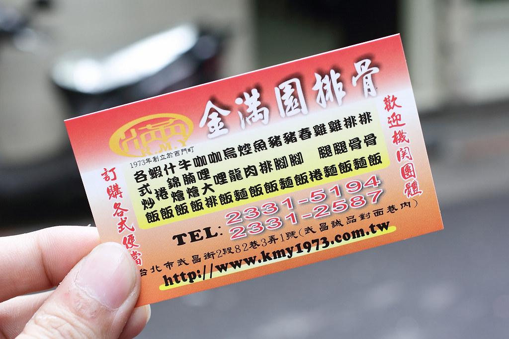 20140110萬華-金滿園 (14)