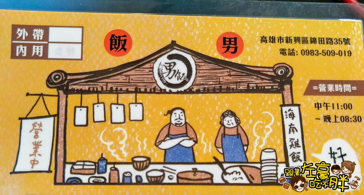 飯男(海南雞飯)-18
