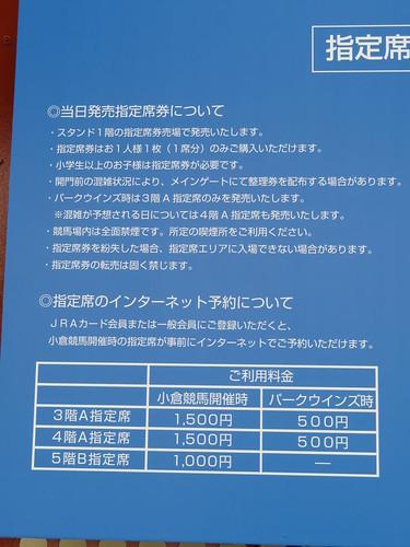 小倉競馬場の指定席発売案内