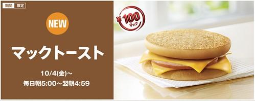 マックトースト | キャンペーン | McDonald's