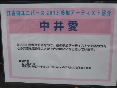 松風窓(江古田)