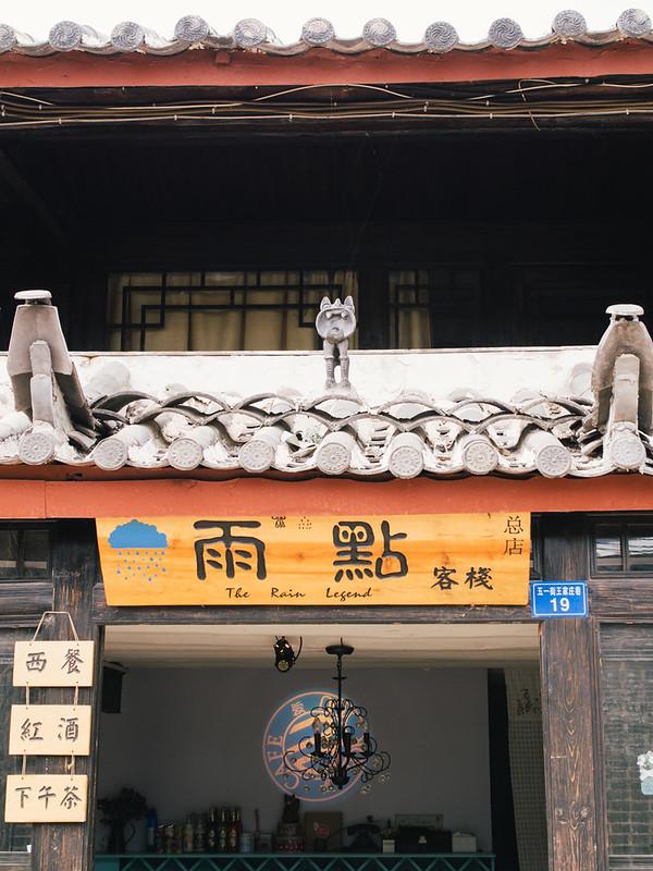 無標題  【單車地圖】<br>雲南麗江古城 10648888204 b96e414d06 c