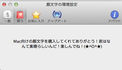 スクリーンショット 2013-12-01 11.02.22