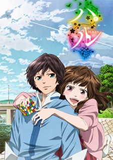 Hal - The Movie [BD] - Hal | Haru |Haru The Movie [BluRay Disc]