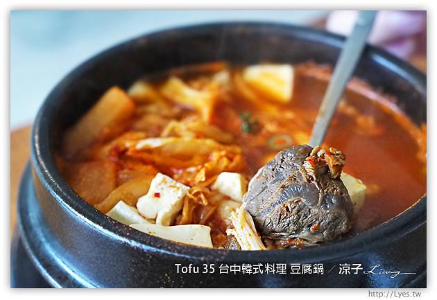 【台中】TOFU 35 台中韓式料理豆腐鍋泡菜鍋(文心路2號店 ...