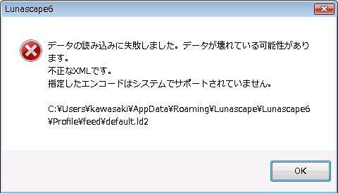 lunascape xml error