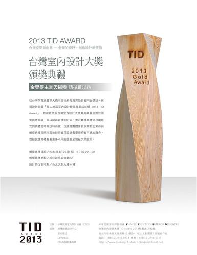 2013 TID 台灣室內設計大獎頒獎典禮 2014年4月25日在松山文創園區誠品表演廳