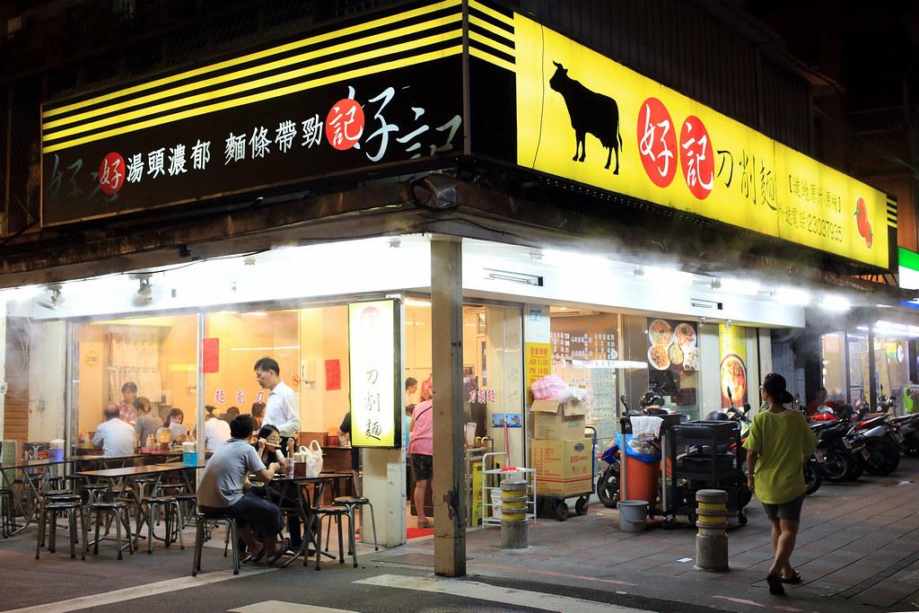 20150713中正-好記刀削麵 (1)