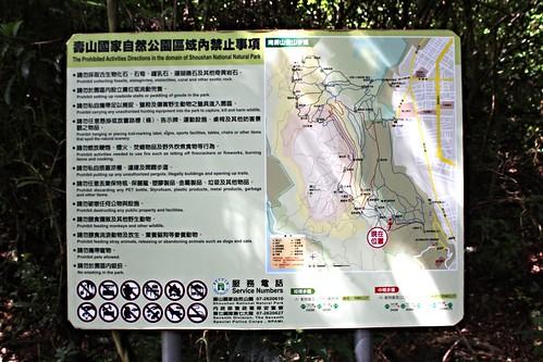 第一個公告禁止餵食流浪動物的國家(自然)公園。
